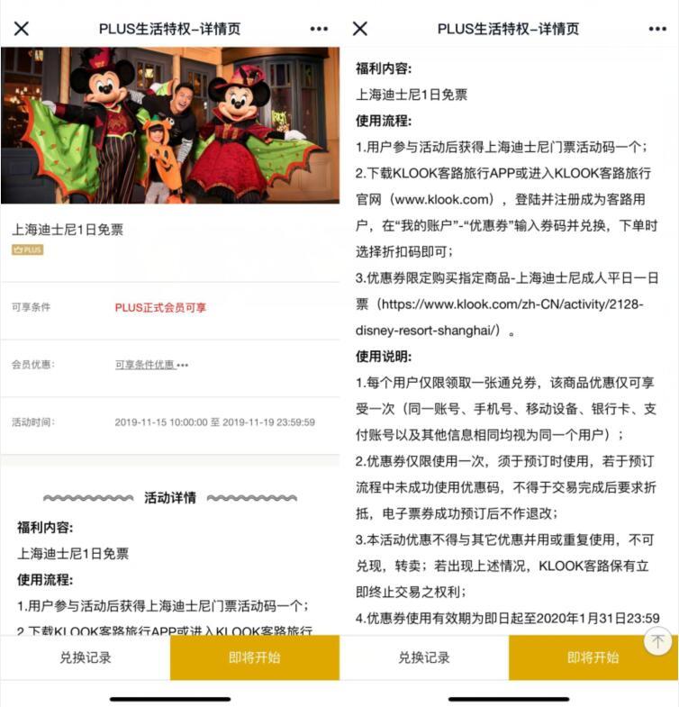 京东PLUS会员免费领取上海迪士尼免费门票 电影票优惠 优惠福利  第3张
