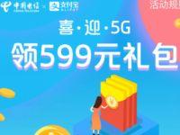 中国电信X支付宝携手喜迎5G送1元电信话费奖励 免费话费 活动线报  第1张
