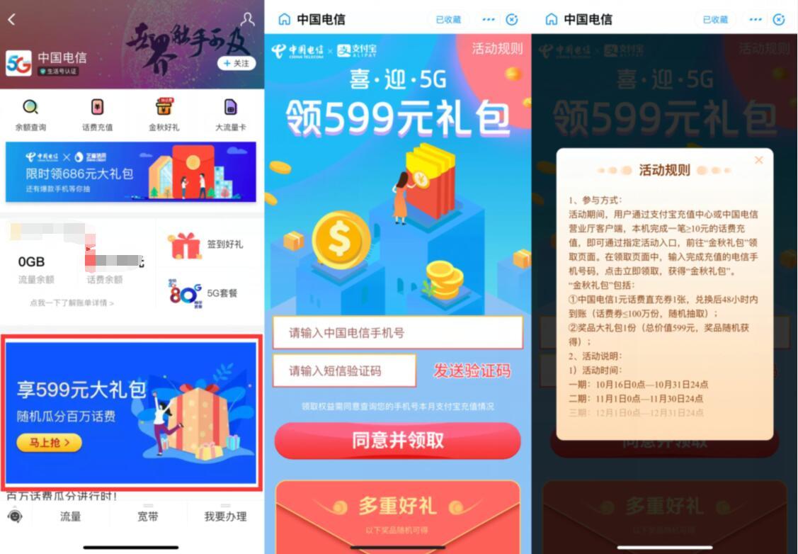 中国电信X支付宝携手喜迎5G送1元电信话费奖励 免费话费 活动线报  第3张