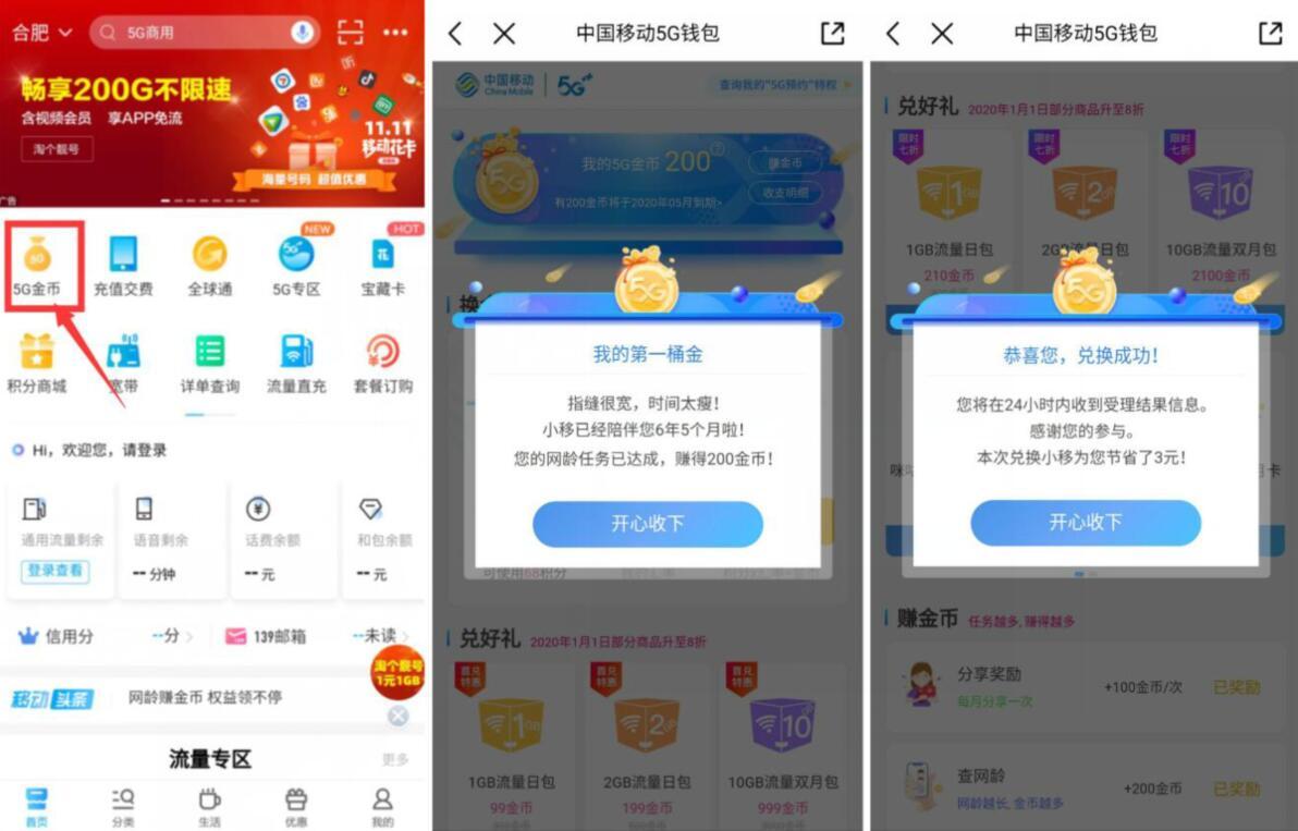 中国移动App领取5G金币兑换移动流量日包 免费流量 活动线报  第2张