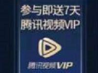 微视王者四周年福利大放送免费送7天腾讯视频会员 免费会员VIP 活动线报  第1张