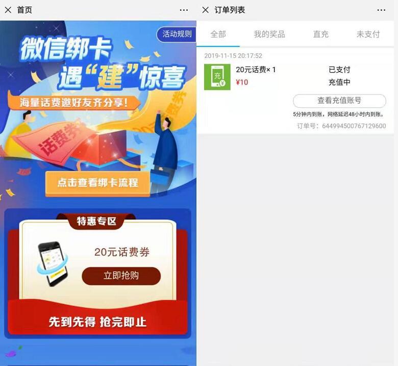中国建设银行广西分行1 10元充值20元话费 免费话费 活动线报  第3张