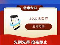 中国建设银行广西分行1 10元充值20元话费 免费话费 活动线报  第1张