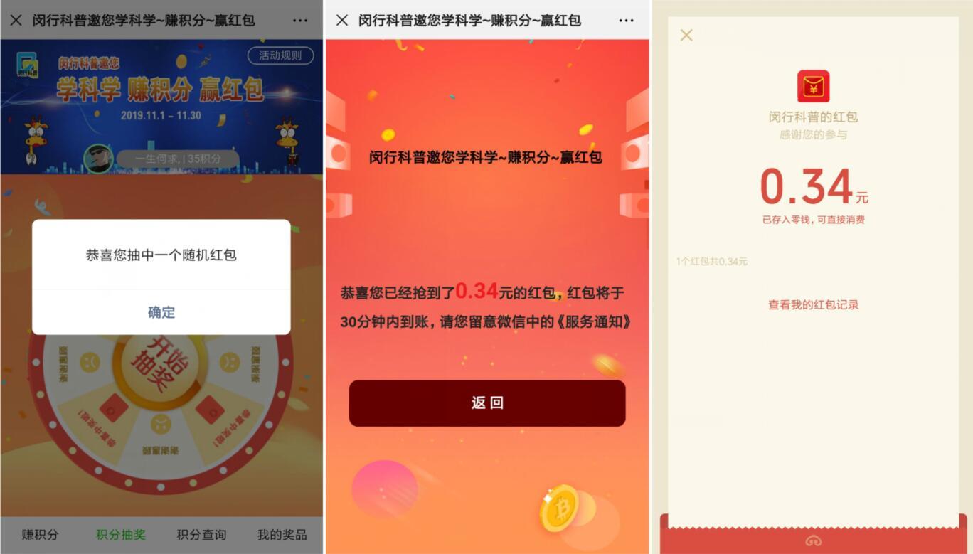 闵行科普微信公众号赚积分赢红包亲测0.34元微信红包 微信红包 活动线报  第2张