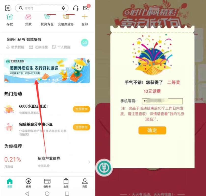 中国农业银行美团外卖庆生抽奖送10元话费奖励 免费话费 活动线报  第2张