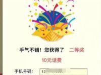中国农业银行美团外卖庆生抽奖送10元话费奖励 免费话费 活动线报  第1张