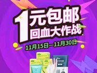 中国银行绿森商城1元包邮购买纸巾洗衣液等实物 免费实物 活动线报  第1张