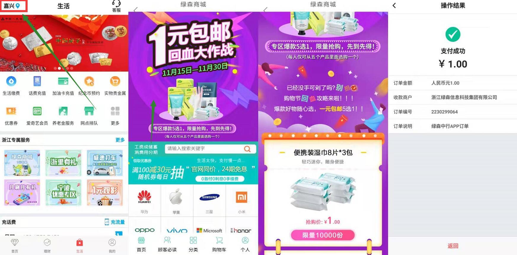 中国银行绿森商城1元包邮购买纸巾洗衣液等实物 免费实物 活动线报  第2张