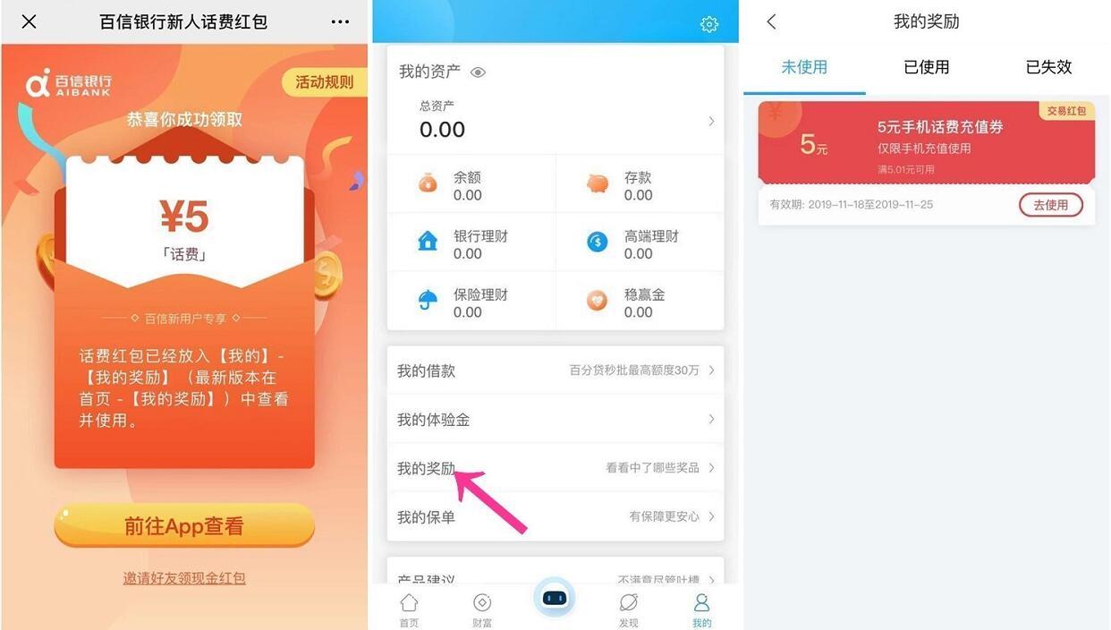 百信银行App新用户开户体验送3 20元话费 免费话费 0撸羊毛 理财羊毛  第2张