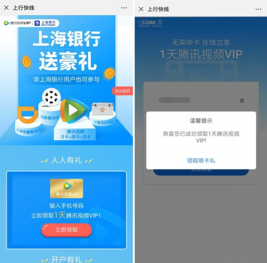上海银行上行快线免费领取1天腾讯视频VIP会员 免费会员VIP 活动线报  第3张