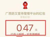 广西防艾宣传管理平台公众号问卷亲测0.47元微信红包 微信红包 活动线报  第1张