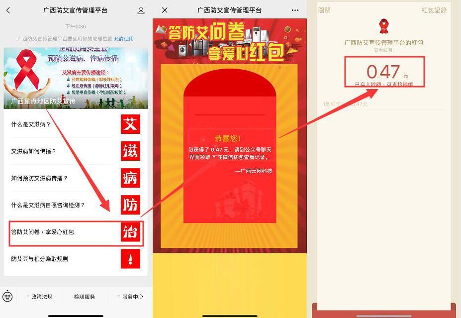 广西防艾宣传管理平台公众号问卷亲测0.47元微信红包 微信红包 活动线报  第2张