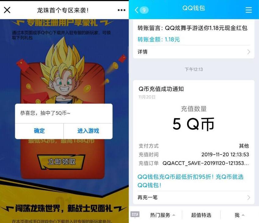 腾讯手游龙珠首个专区来袭体验送5 188个Q币 免费Q币 活动线报  第3张
