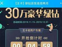 QQ音乐X腾讯王卡每天晚8点抢1个月QQ豪华绿钻 免费会员VIP 活动线报  第1张