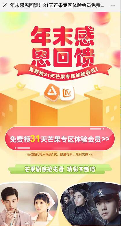 华为视频年末感恩回馈送31天芒果TV会员 免费会员VIP 活动线报  第3张
