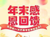 华为视频年末感恩回馈送31天芒果TV会员 免费会员VIP 活动线报  第1张