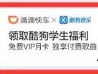 滴滴APP学生认证免费领1个月酷狗音乐会员 免费会员VIP 活动线报  第1张