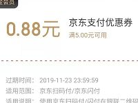 免费领取0.88元京东支付券,满5元可抵扣使用 京东 优惠福利  第1张