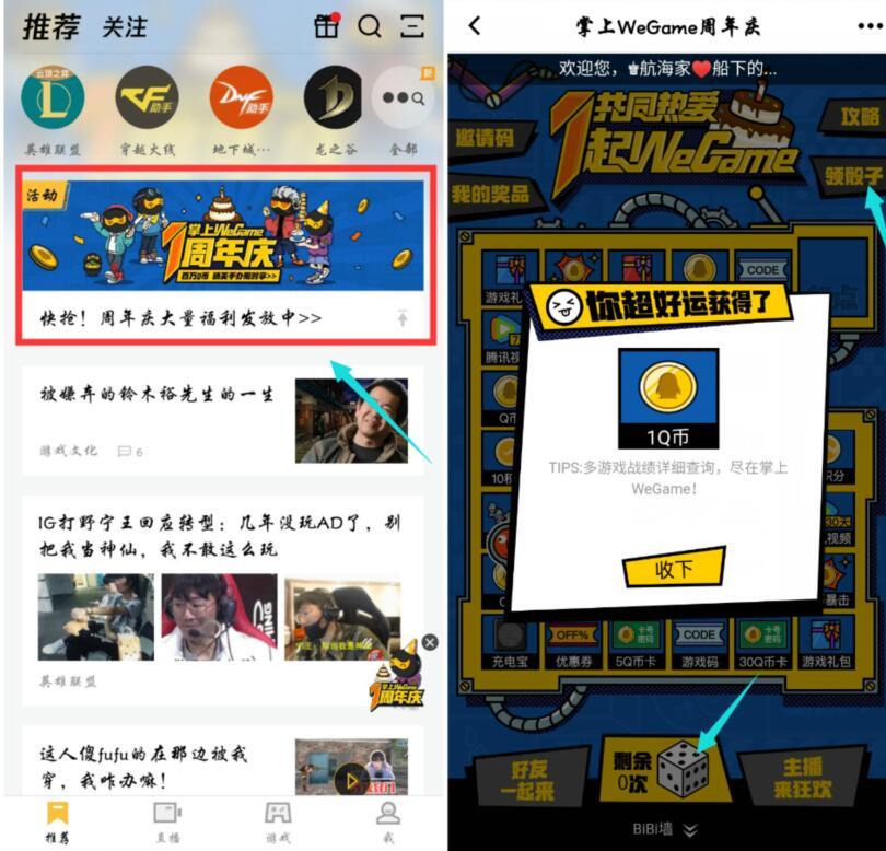 掌上WeGame APP周年庆抽奖亲测1个Q币奖励 免费Q币 活动线报  第2张