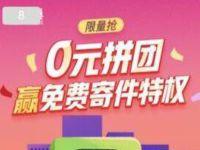 丰巢智能柜公众号0元拼团赢免费寄件特权 快递优惠券 优惠福利  第1张