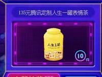 腾讯视频VIP福利社抽奖送鹅长定制人生茶叶一罐 免费实物 活动线报  第1张