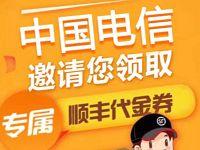 中国电信邀请您领取40元专属顺丰代金券礼包 快递优惠券 优惠福利  第1张