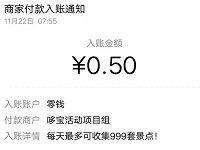 丝绸之路赢大奖京东支付1分钱送0.3 999元微信红包 微信红包 活动线报  第1张