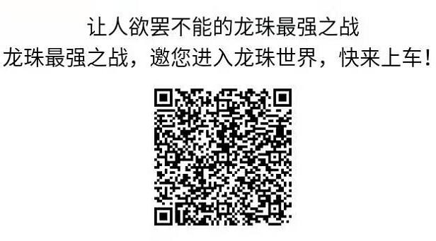 腾讯手游龙珠&狐妖小红娘邀请好友得赏金微信红包 微信红包 活动线报  第3张