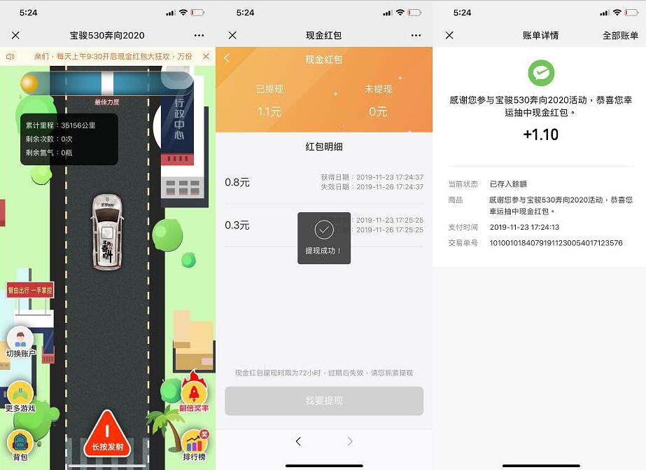 菱菱邦用户之家玩游戏送1.1元微信红包 微信红包 活动线报  第2张