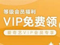 爱奇艺等级会员福利VIP免费领1 31天爱奇艺会员 免费会员VIP 活动线报  第1张