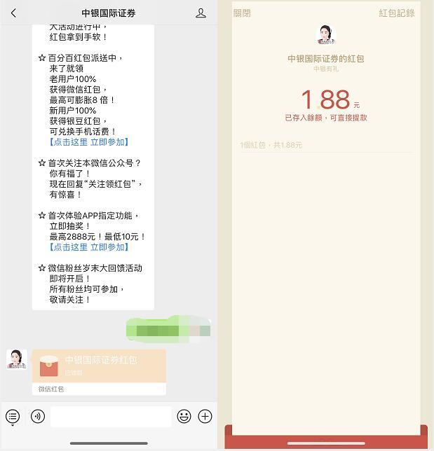 中银国际证券公众号关注领红包亲测1.88元微信红包 微信红包 活动线报  第3张