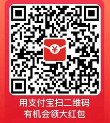 支付宝【今天我当家】活动送最高99元花呗红包 支付宝红包 活动线报  第2张