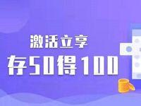 中国电信预存话费送话费,50元充100元话费 免费话费 活动线报  第1张