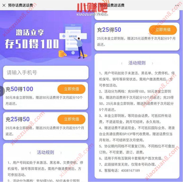 中国电信预存话费送话费,50元充100元话费 免费话费 活动线报  第2张