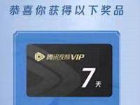 微视美的家电大放送抽奖送7 14天腾讯视频会员 免费会员VIP 活动线报  第1张