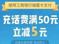 工商银行X腾讯手机充值满50元立减5元优惠 免费话费 优惠福利  第1张