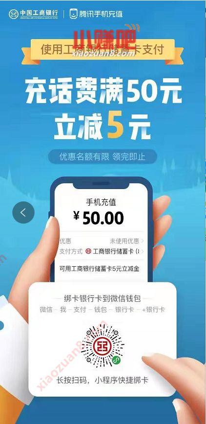 工商银行X腾讯手机充值满50元立减5元优惠 免费话费 优惠福利  第3张