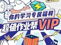 QQ音乐豪华绿钻免费领1个月作业帮会员 免费会员VIP 优惠福利  第1张
