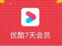 联通视频权益助手速度大作战送7天优酷视频会员 免费会员VIP 活动线报  第1张