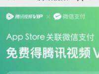 苹果APP Store绑定微信支付领1个月腾讯视频会员 免费会员VIP 活动线报  第1张