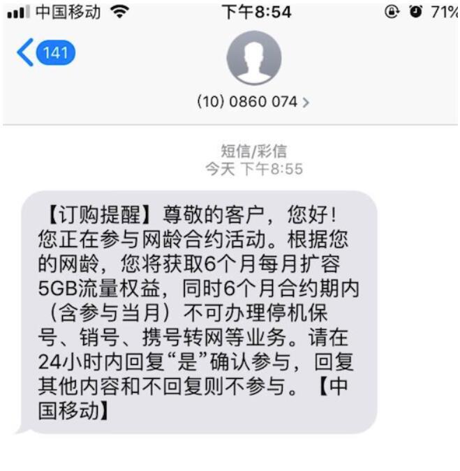 中国移动网龄合约活动领取6个月的5G移动流量 免费流量 活动线报  第1张