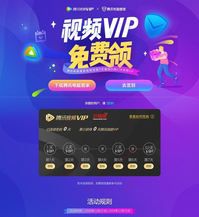 腾讯电脑管家签到送最高41天腾讯视频VIP会员 免费会员VIP 活动线报  第2张