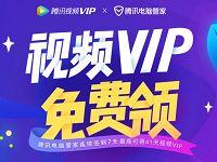 腾讯电脑管家签到送最高41天腾讯视频VIP会员 免费会员VIP 活动线报  第1张