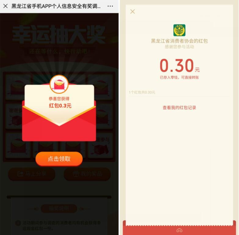 黑龙江省消费者协会安全有奖调查问卷抽奖0.3元微信红包 微信红包 活动线报  第3张