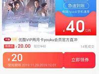 5折特惠20元购买2个月优酷视频VIP【原价40元】 免费会员VIP 活动线报  第1张