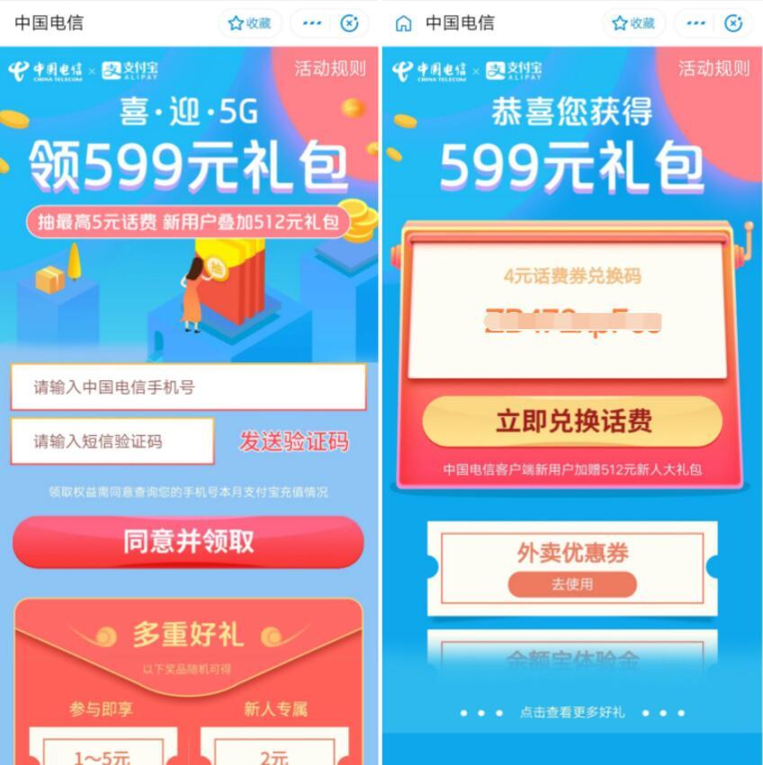 支付宝x中国电信喜迎5G送1 5元电信话费 免费话费 活动线报  第3张