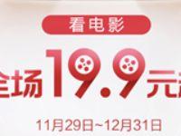 掌上生活App看电影全场19.9元起每日9点开始 电影票优惠 优惠福利  第1张