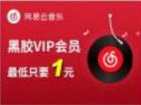 中国银行1元开1月网易云音乐会员 免费会员VIP 活动线报  第1张