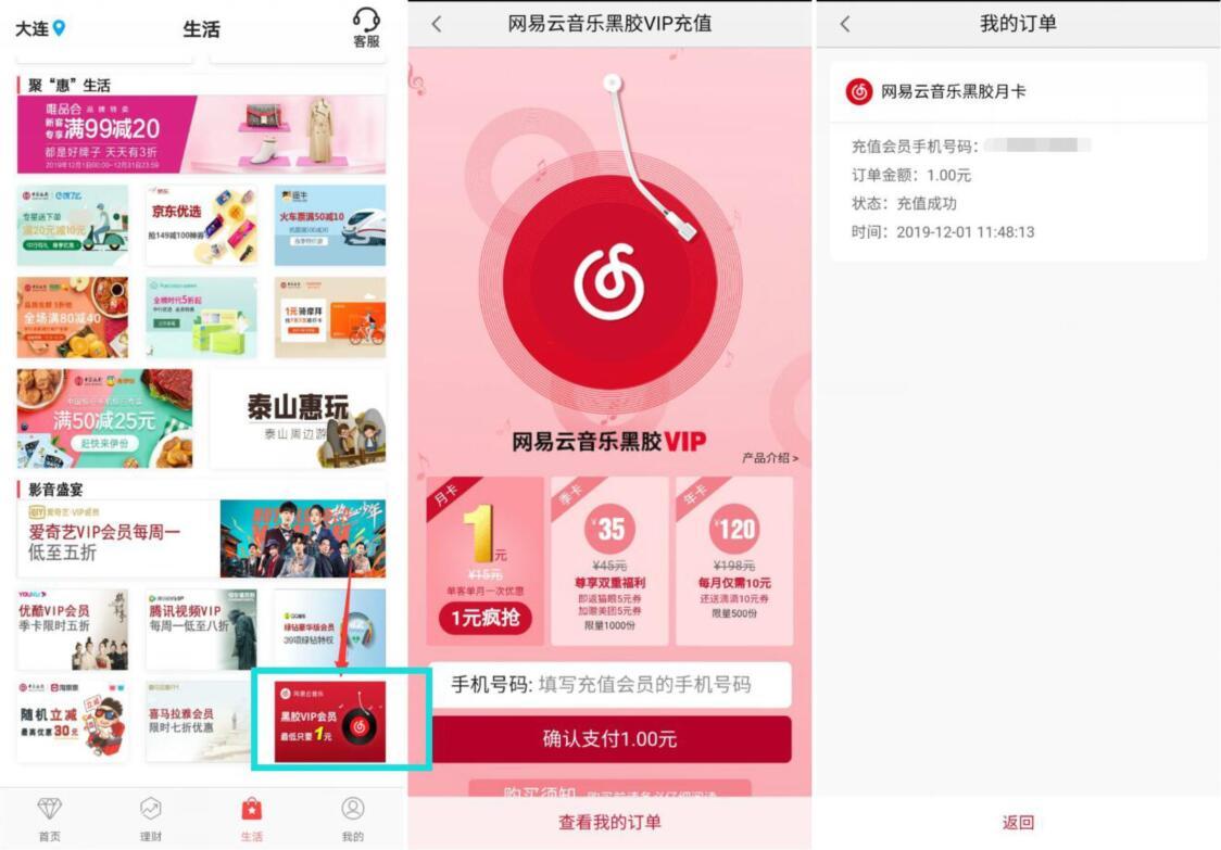 中国银行1元开1月网易云音乐会员 免费会员VIP 活动线报  第2张