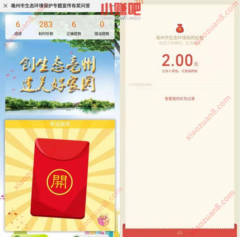 亳州市生态环境局有奖问答亲测中2元微信红包 微信红包 活动线报  第3张